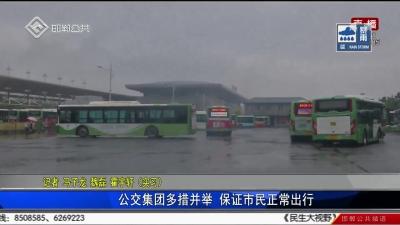 公交集团多措并举 保证市民正常出行