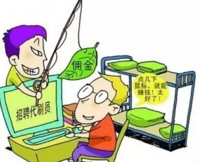 """揭秘刷单新骗术!邯郸永年警方侦破新型""""杀鱼盘""""网络刷单诈骗案!"""