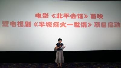 电影《北平会馆》首映暨电视剧《半城烟火一世情》项目启动仪式在邯郸成功举办