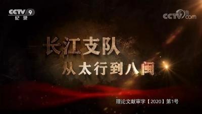 各方专家点评文献纪录片《长江支队:从太行到八闽》 一个小切口反映大历史