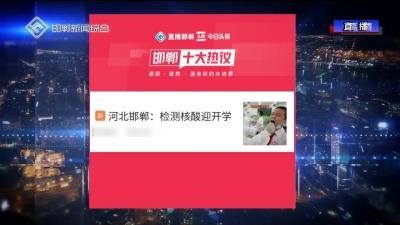 直播邯鄲:邯鄲今日十大熱議