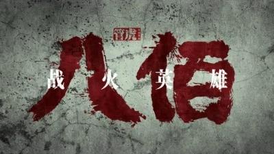 院線復工首部重磅國產新片將映 電影《八佰》定檔 8月21日