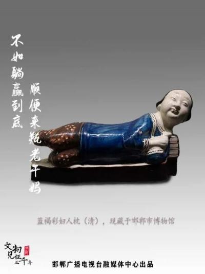 """【文物见证邯郸三千年】乘风破浪的""""枕头"""""""