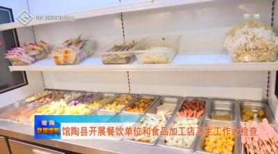 馆陶县:开展餐饮单位和食品加工店卫生澳门威尼斯人注册大检查