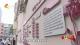 """【走向我们的小康生活】石家庄:红色物业让1951个老旧小区有""""颜值""""更有""""内涵"""""""