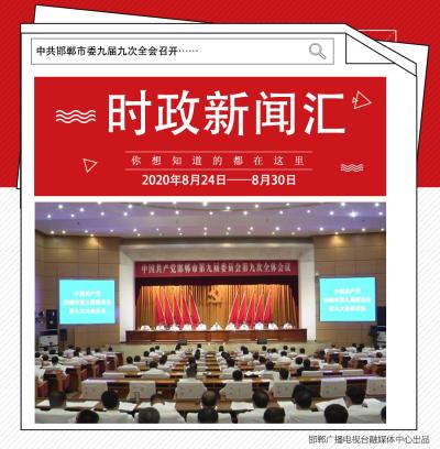 时政新闻汇   中共邯郸市委九届九次全会召开