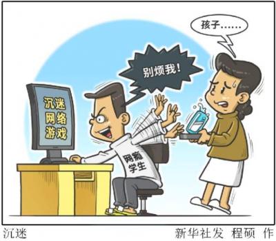 防沉迷!网游实名认证系统有望9月前上线