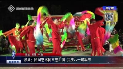 涉县:民间艺术团文艺汇演 共庆八一建军节