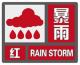 邯郸气象台发布暴雨红色预警信号
