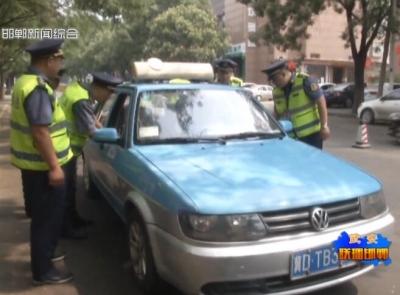 武安市交运局开展出租车市场专项整治