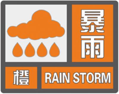 注意!邯郸市气象台8月5日9时06分发布暴雨橙色预警