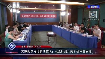 文献纪录片《长江支队:从太行到八闽》研评会召开