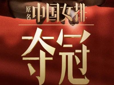 特殊日子,电影《夺冠》宣布定档!