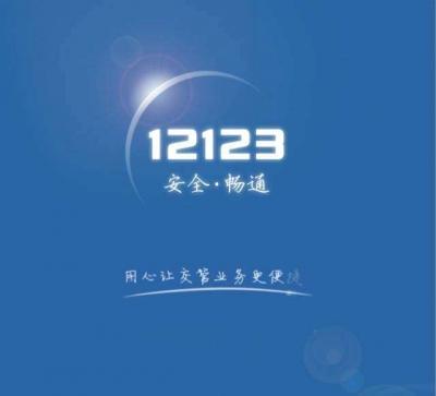 """河北省""""交管12123""""APP实现了支付宝、银联、微信的全渠道缴费"""