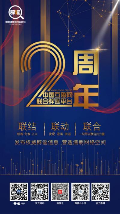 中国互联网联合辟谣平台大事记