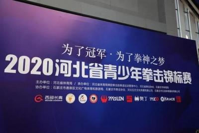 """""""拳神之战""""2020河北省青少年拳击锦标赛鸣锣开赛"""