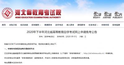 河北省教育考试院最新公告