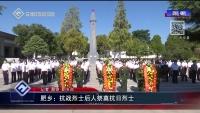 肥鄉:抗戰烈士后人祭奠抗日烈士