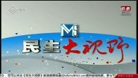 民生大视野 09-21