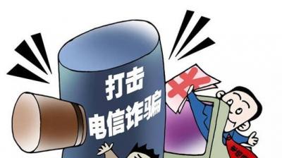 公安部:前8月抓获电信网络诈骗犯罪嫌疑人14.5万名