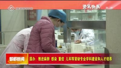 国办:推进麻醉 感染 重症 儿科等紧缺专业学科建设和人才培养