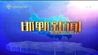 邯郸新闻 09-18