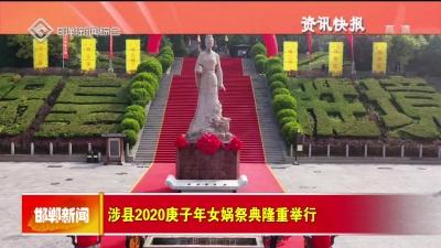 涉县2020庚子年女娲祭典隆重举行