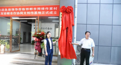 邯郸市作协网络文学创作基地揭牌