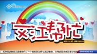 文江帮忙 09-14
