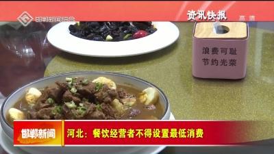河北:餐饮经营者不得设置最低消费