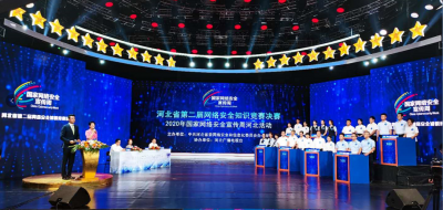 河北省第二届网络安全知识竞赛落下帷幕 邯郸获三等奖