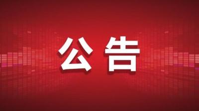 公告!邯郸市农村信用社这些业务将暂停服务!