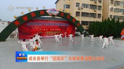 """成安县举行""""迎国庆""""太极拳展演展示活动"""