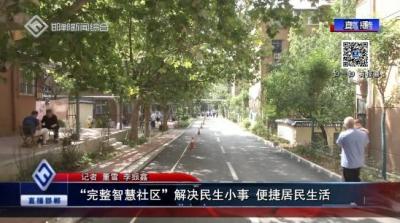 """邯郸""""完整智慧社区""""解决民生小事 便捷居民生活"""
