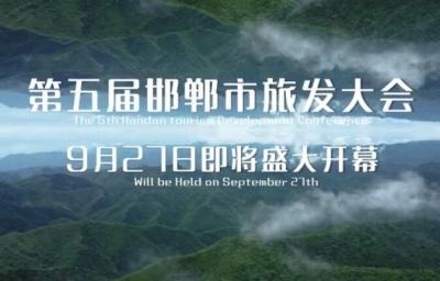 微视频|风景这边独好!邯郸市第五届旅发大会来了