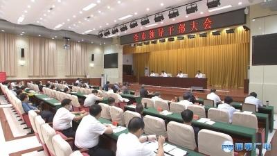 邯郸V视|张维亮任邯郸市委书记