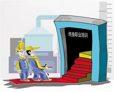 河北省将推行终身职业技能培训制度