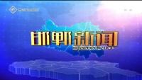 邯郸新闻 09-13
