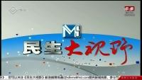民生大视野 09-18