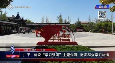 """广平:建设""""学习强国""""主题公园 激发群众学习热情"""