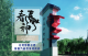 沁河郊野公園:蜿蜒九曲的濱河風光 看神馬