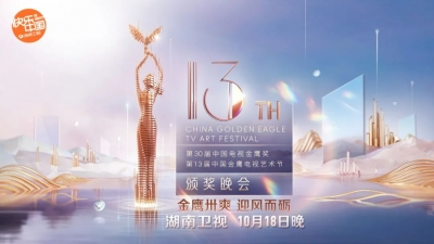 第30届中国电视金鹰奖颁奖晚会10月18日现场揭晓 21位人气实力演员角逐金鹰奖!
