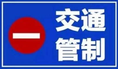 9月15日晚邯郸这些地区施行交通管制