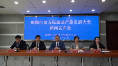 邯郸v视|邯郸市第五届旅发大会于9月27日正式开幕