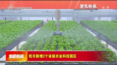 我市新增2个省级农业科技园区