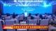市旅发大会文旅产业发展高端论坛举行