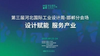 第三届河北国际工业设计周-邯郸分会场启幕