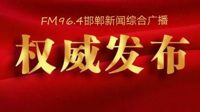 """关于""""9月10日起,邯郸恢复常态化限行""""你关心的问题都在这里~"""