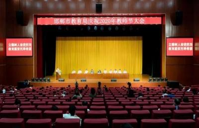 邯郸市教育局召开2020年庆祝教师节大会