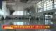 邯郸机场新航站楼试运行 9月22日正式启用